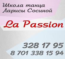 Школа танца Ларисой Сосиной «La Passion»