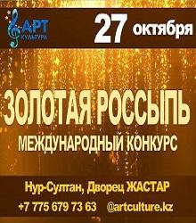 II Международный многожанровый конкурс-фестиваль «Золотая россыпь»