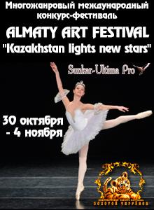 ALMATY ART FESTIVAL