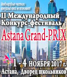 «Astana Grand-PRIX»
