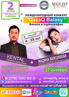 «QazaQ Balasy»