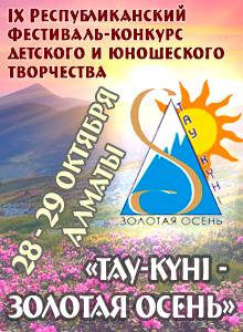 ТАУ-КYHI - ЗОЛОТАЯ ОСЕНЬ