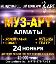 Международный многожанровый Конкурс-фестиваль «Муз-АРТ»