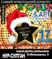 II Новогодний Международный многожанровый конкурс-фестиваль «Событие 2019 года»