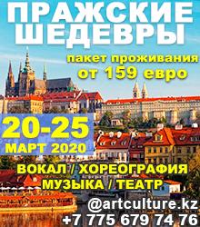 Международный многожанровый фестиваль-конкурс творчества «Пражские шедевры»