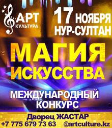 III Международный многожанровый конкурс-фестиваль «Магия искусства»