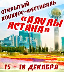 Аяулы Астана
